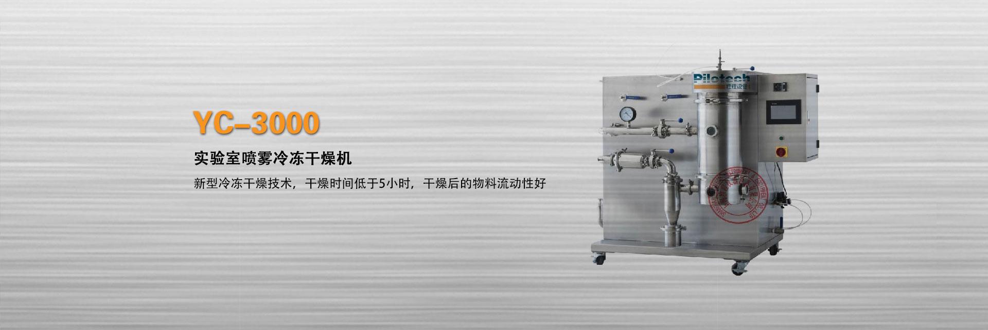 上海雅程YC-3000实验室喷雾冷冻干燥机
