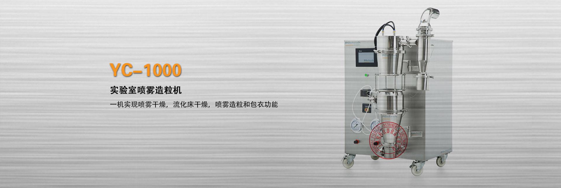 上海雅程实验室喷雾造粒机