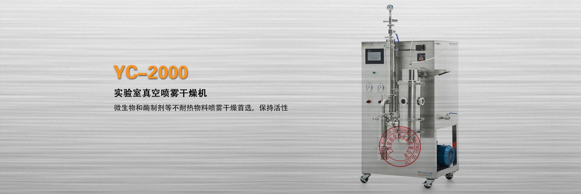 上海雅程实验室真空喷雾干燥机